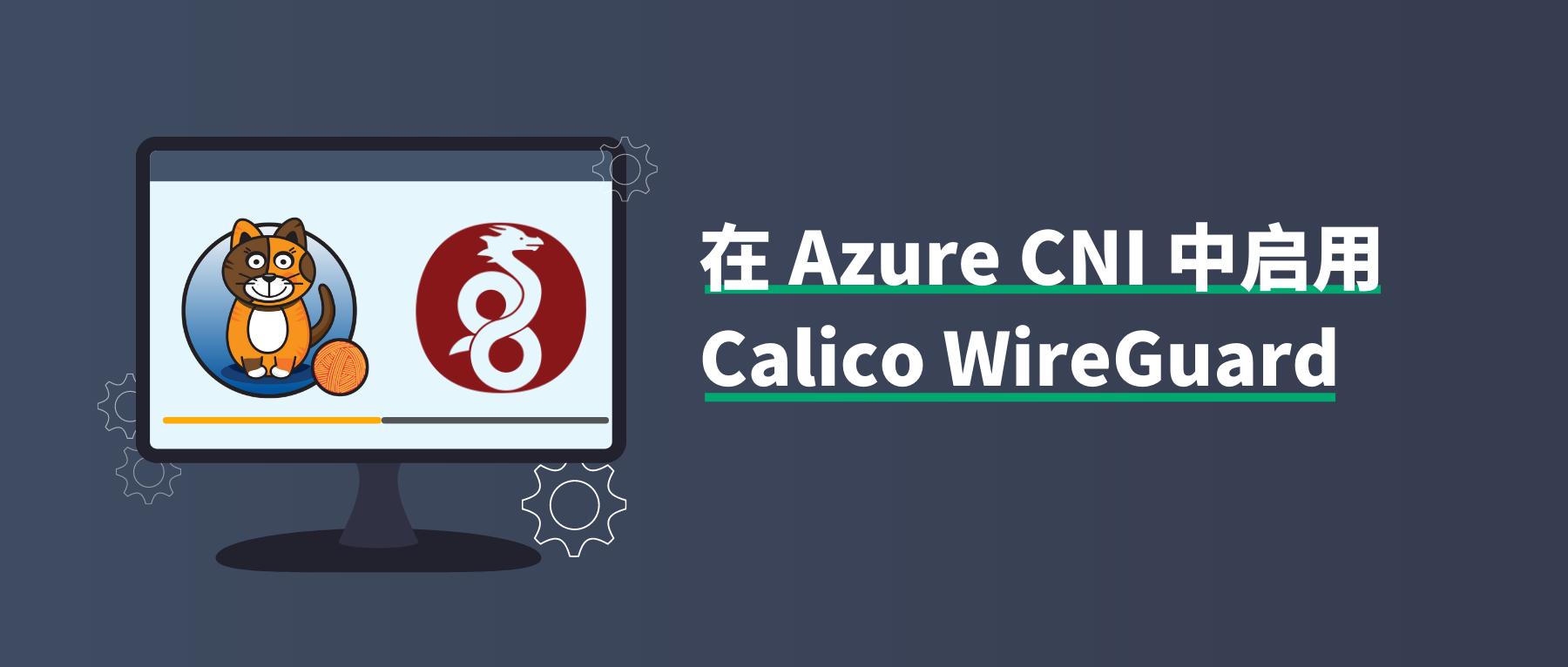 在 Azure CNI 中启用 Calico WireGuard